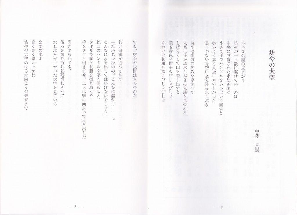 トンボ 創刊号 詩